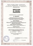 Sv-va-ob-attestatsii-laboratorii-NK-1