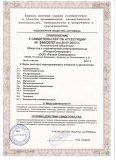 Sv-va-ob-attestatsii-laboratorii-NK-5
